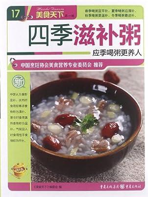 美食天下:四季滋补粥.pdf