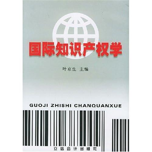 国际知识产权学