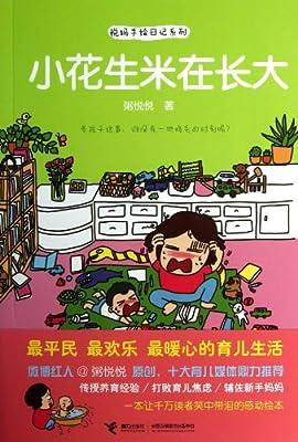 小花生米在长大/悦妈手绘日记系列.pdf