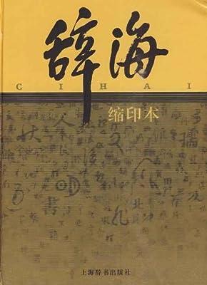 辞海.pdf