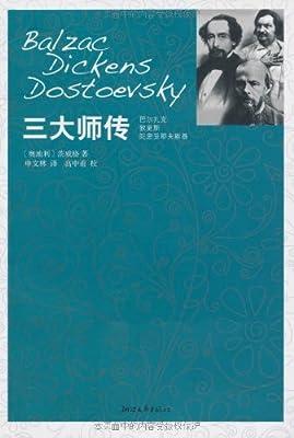 三大师传.pdf