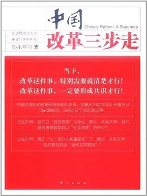 中国改革三步走.pdf