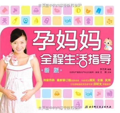 孕妈妈全程生活指导.pdf