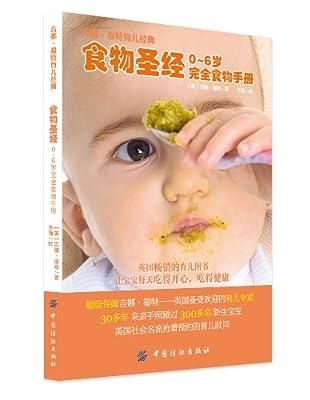 吉娜•福特育儿经典•食物圣经:0-6岁完全食物手册.pdf