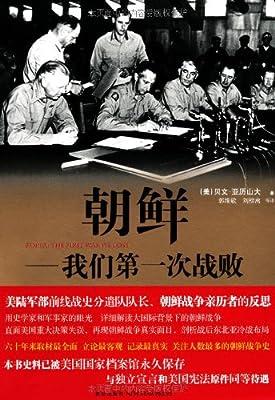朝鲜:我们第一次战败.pdf