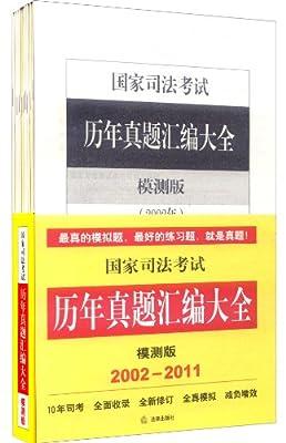 国家司法考试历年真题汇编大全.pdf