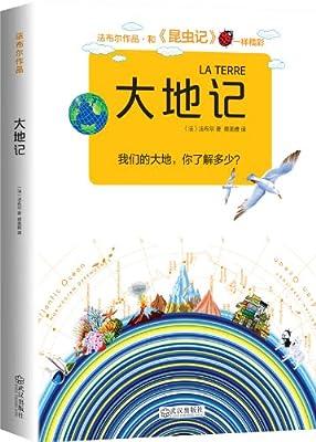 大地记.pdf