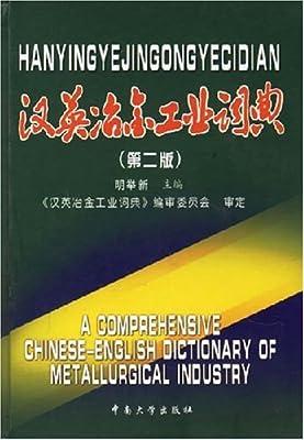 汉英冶金工业词典.pdf