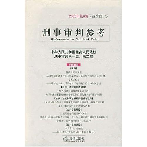 刑事审判参考(2002年第6辑总第29辑)