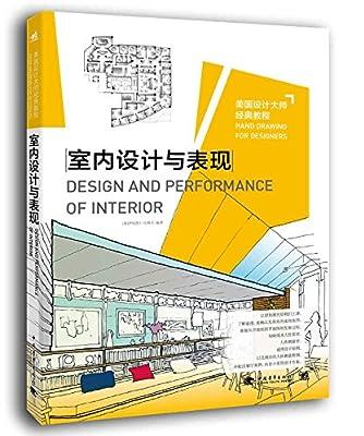 美国设计大师经典教程:室内设计与表现.pdf