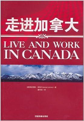 走进加拿大.pdf