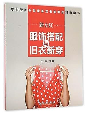 新女红.pdf