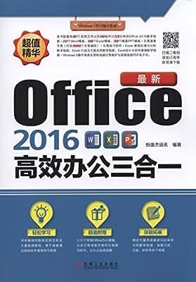最新Office 2016高效办公三合一.pdf