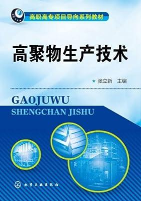 高职高专项目导向系列教材:高聚物生产技术.pdf