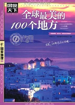 全球最美的100个地方.pdf
