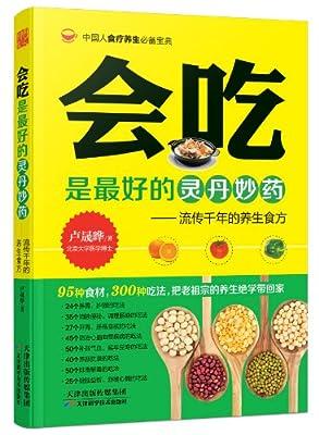 会吃是最好的灵丹妙药:流传千年的养生食方.pdf
