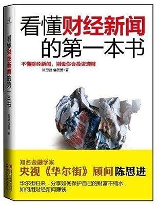 看懂财经新闻的第一本书.pdf