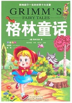 影响孩子一生的世界十大名著•格林童话.pdf