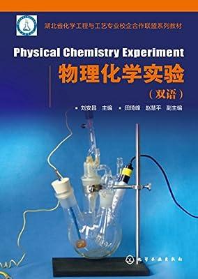 湖北省化学工程与工艺专业校企合作联盟系列教材:物理化学实验.pdf