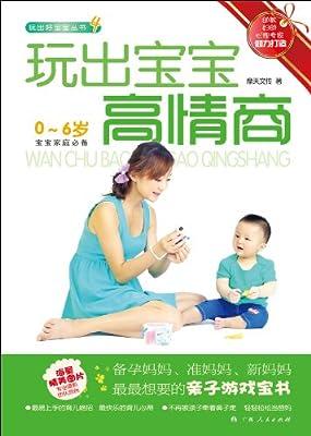 玩出宝宝高情商.pdf