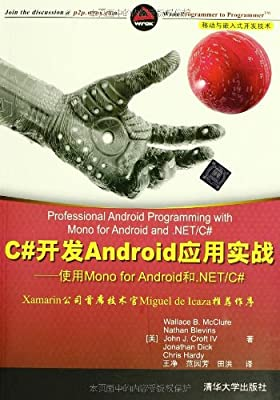 移动与嵌入式开发技术•C#开发Android应用实战:使用Mono for Android和.NET/C#.pdf