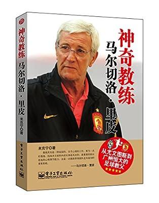 神奇教练:马尔切洛·里皮.pdf