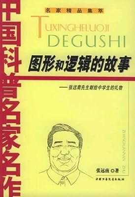 中国科普名家名作:图形和逻辑的故事.pdf