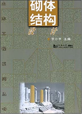 砌体结构设计