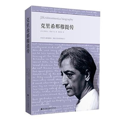 克里希那穆提传.pdf