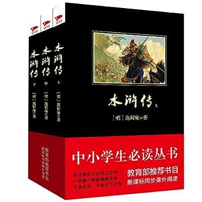 中小学生必读丛书:水浒传.pdf