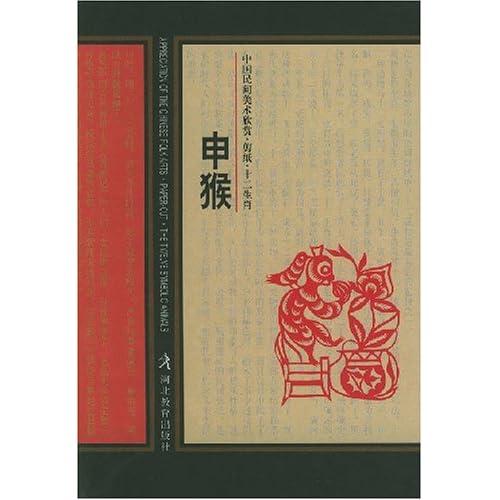 申猴 剪纸十二生肖 明信片 中国民间美术欣赏