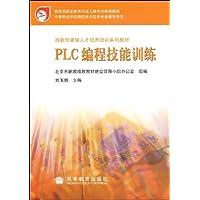 PLC编程技能训练