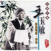 王玉敏经典唱腔·伴奏