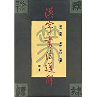 汉字书法通解:篆隶