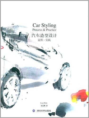 汽车造型设计:流程?实践