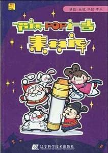 万圣节pop手绘海报-中国心POP