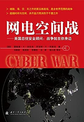 网电空间战.pdf
