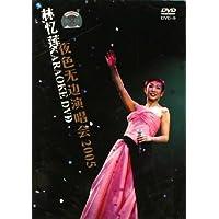 DVD-9林忆莲夜色无边演唱会2005