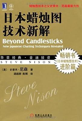日本蜡烛图技术新解.pdf