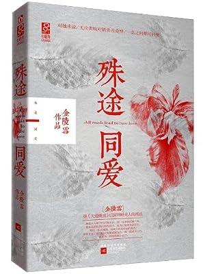 殊途同爱.pdf