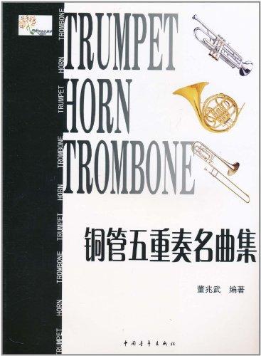 铜管五重奏名曲集图片