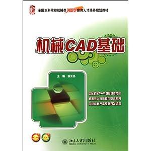 机械cad基础/徐云杰-图书-亚马逊