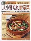 美食天下:从小爱吃的家常菜.pdf