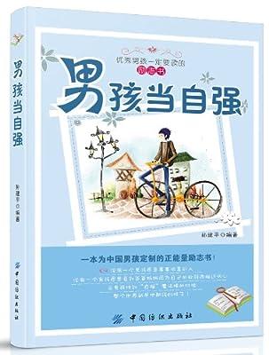 男孩当自强.pdf