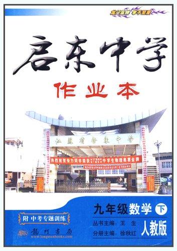 启东中学作业本 9年级数学 2011春下 人教版 附答案