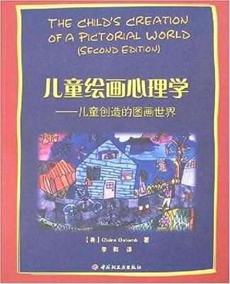 儿童绘画心理学:儿童创造的图画世界.pdf