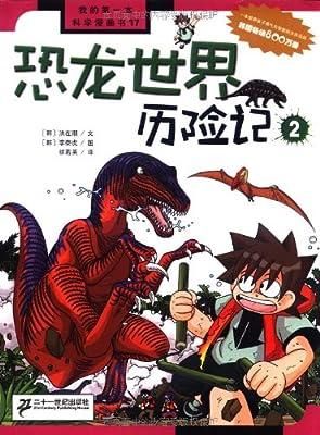 恐龙世界历险记2.pdf