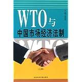 wto与中国市场经济法制(上、下册)