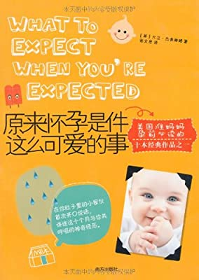 原来怀孕是件这么可爱的事.pdf