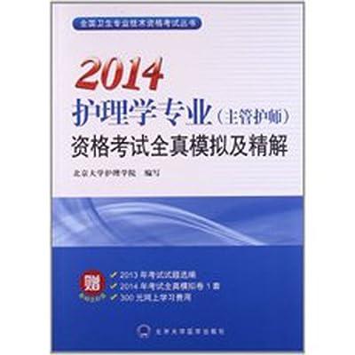 2014护理学专业全国卫生专业资格考试全真模拟及精解.pdf